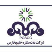 پالایشگاه ستاره خلیج فارس 180x180 1 180x180 - about us