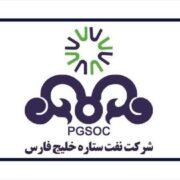 پالایشگاه ستاره خلیج فارس 180x180 - درباره ما